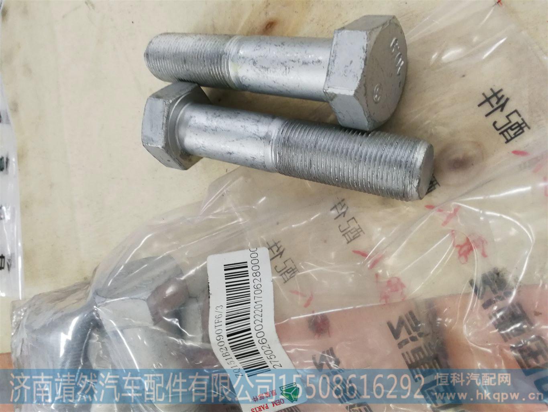六角頭螺栓M20*1.5